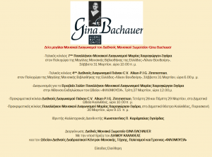 bachauer-competition-2018